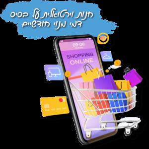 חנות אונליין על בסיס דמי מנוי חודשיים