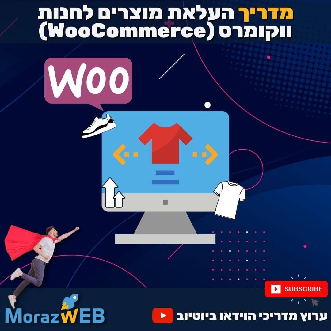 מדריך העלאת מוצרים לחנות ווקומרס (WooCommerce)